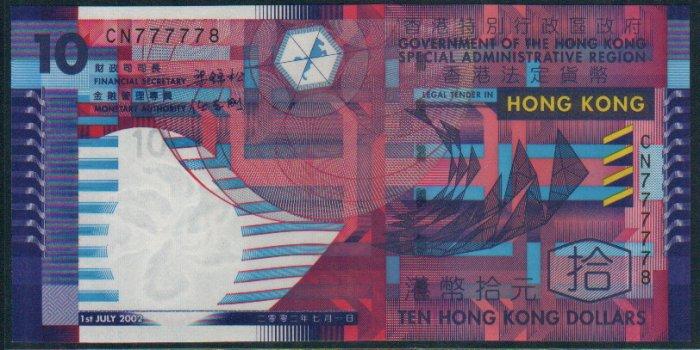 UNC Hong Kong SAR Government 2002 HK$10 Banknote : CN 777778