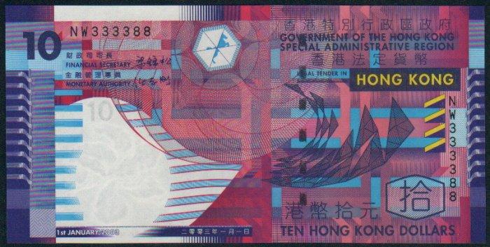 UNC Hong Kong SAR Government 2003 HK$10 Banknote : NW 333388