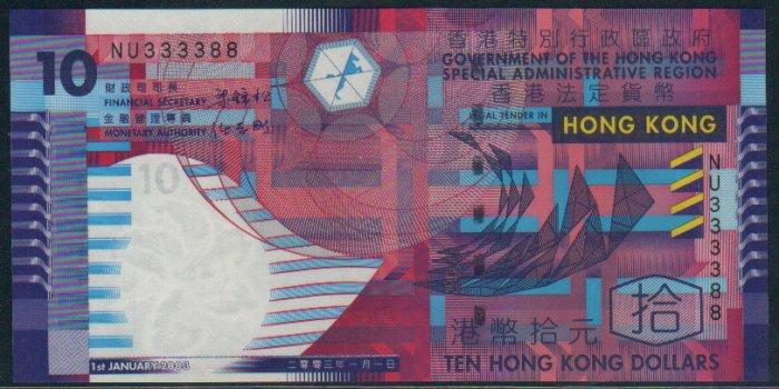 UNC Hong Kong SAR Government 2003 HK$10 Banknote : NU 333388