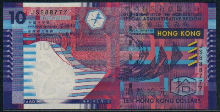 UNC Hong Kong SAR Government 2002 HK$10 Banknote : JS 888777