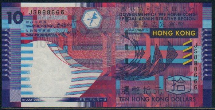UNC Hong Kong SAR Government 2002 HK$10 Banknote : JS 888666