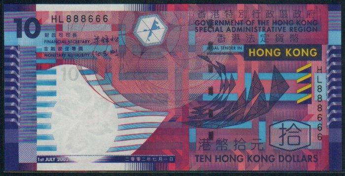UNC Hong Kong SAR Government 2002 HK$10 Banknote : HL 888666
