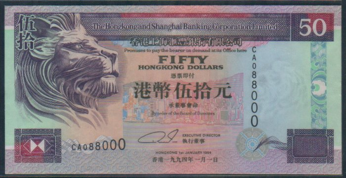 AU / AUNC / A-UNC Hong Kong HSBC 1994 $50 Banknote : CA 088000