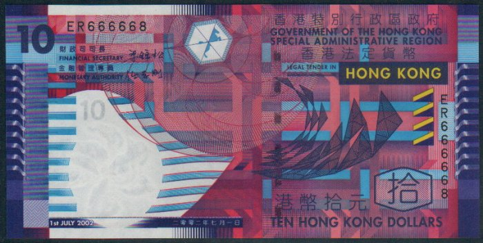 UNC Hong Kong SAR Government 2002 HK$10 Banknote : ER 666668