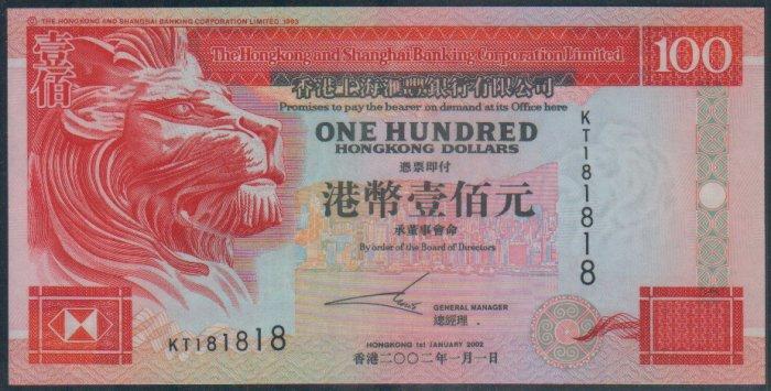 UNC Hong Kong HSBC 2002 HK$100 Banknote : KT 181818 (Repeater)