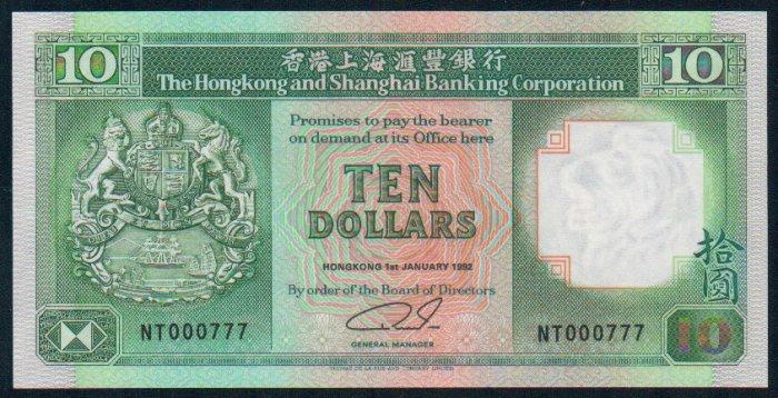 UNC Hong Kong HSBC 1992 HK$10 Banknote : NT 000777 (NT = New Territories in Hong Kong)