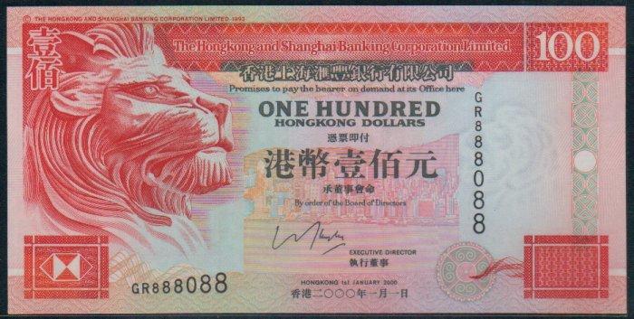 UNC Hong Kong HSBC 2002 HK$100 Banknote : GR 888088