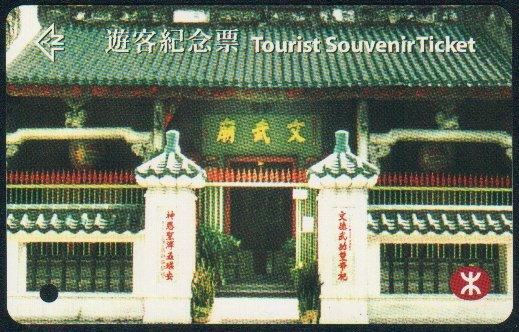 Hong Kong MTR Tourist Train Ticket : Man Mo Temple