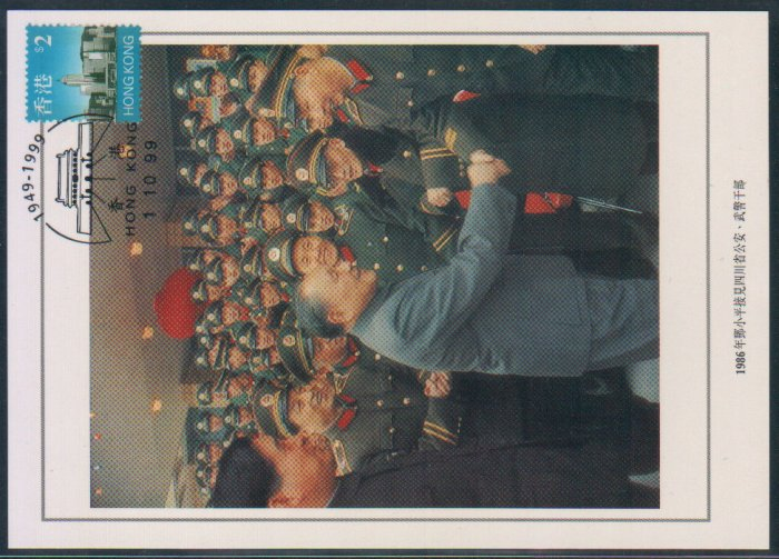China Postcard / Chinese Postcard : DENG XIAO PING (4)