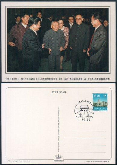 China Postcard / Chinese Postcard : DENG XIAO PING (7)