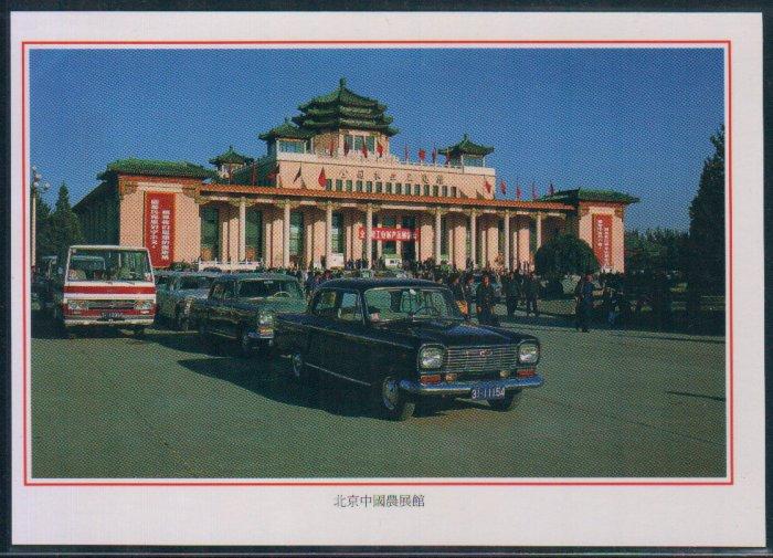 China Postcard / Chinese Postcard : Beijing (1)