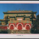 China Postcard / Chinese Postcard : Beijing (3)