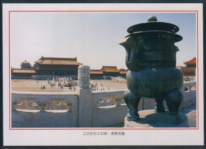 China Postcard / Chinese Postcard : Beijing (7)