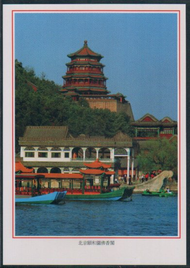 China Postcard / Chinese Postcard : Beijing (9)