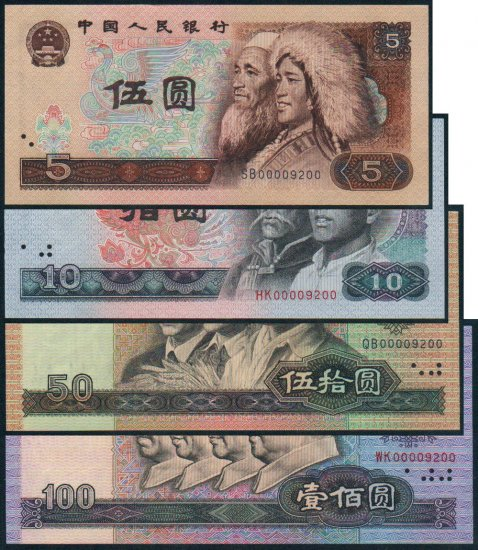 UNC China (People's Bank of China) Same Number Banknote Whole Set : 00009200 x 9 Pieces