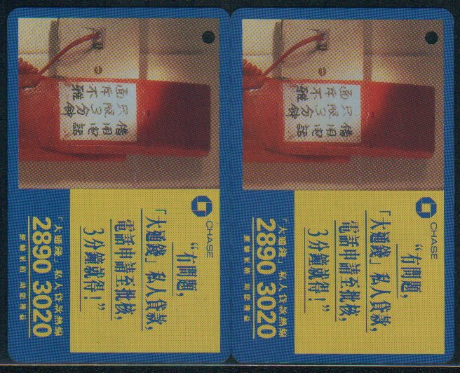 Hong Kong MTR Train Ticket : HK$70 + HK$100 Common Stored Value Ticket - Chase Mahattan Bank