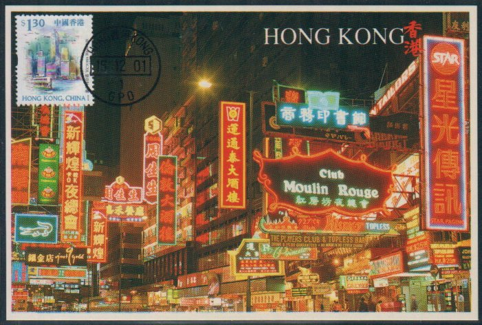 Hong Kong Postcard : Hong Kong Night - Nathan Road