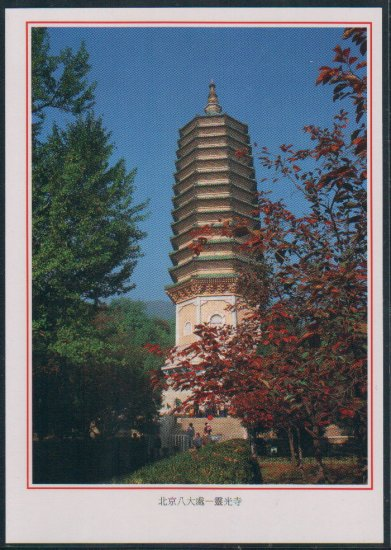 China Postcard / Chinese Postcard : Beijing (16)