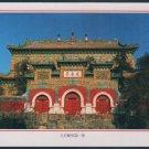 China Postcard / Chinese Postcard : Beijing (18)