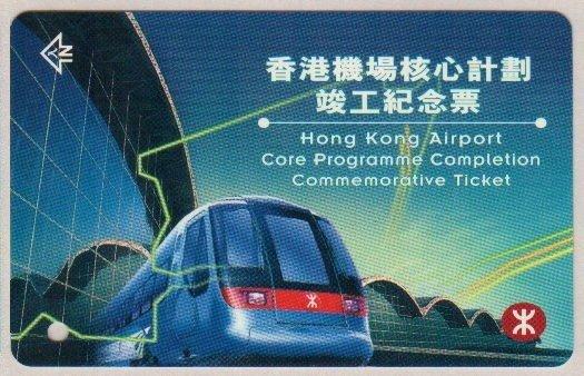 Hong Kong MTR Train Ticket : Hong Kong Airport Core Programme Completion