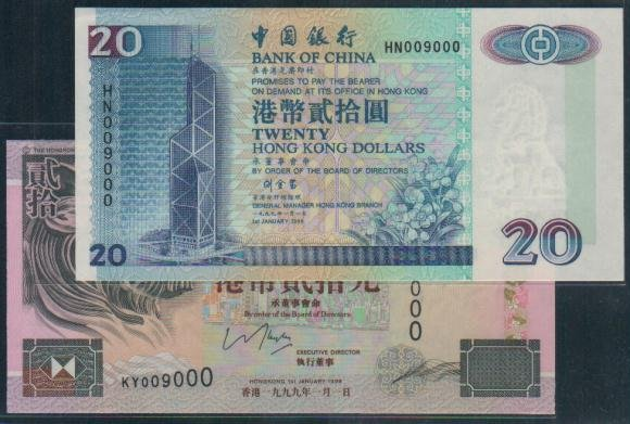 UNC Hong Kong Bank of China + HSBC 1999 HK$20 Banknote : HN 009000 + KY 009000