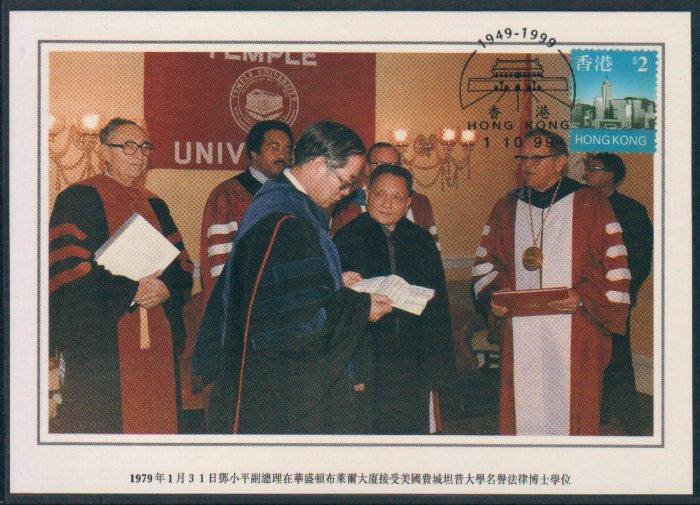 China Postcard / Chinese Postcard : DENG XIAO PING (14)