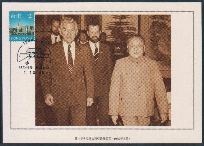 China Postcard / Chinese Postcard : DENG XIAO PING (17)