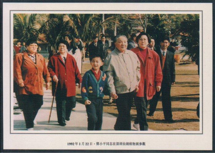 China Postcard / Chinese Postcard : DENG XIAO PING (18)