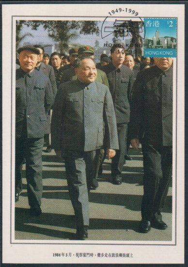 China Postcard / Chinese Postcard : DENG XIAO PING (20)