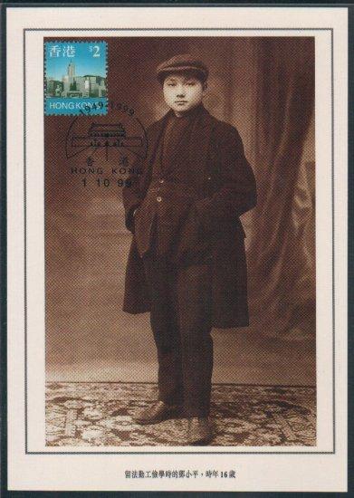 China Postcard / Chinese Postcard : DENG XIAO PING aged 16 (24)