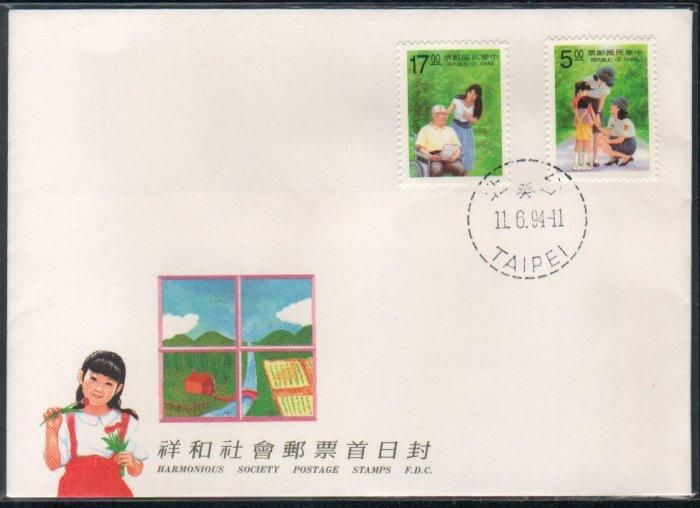Taiwan / Taipei FDC / First Day Cover : Harmonious Society 11 Jun 1994