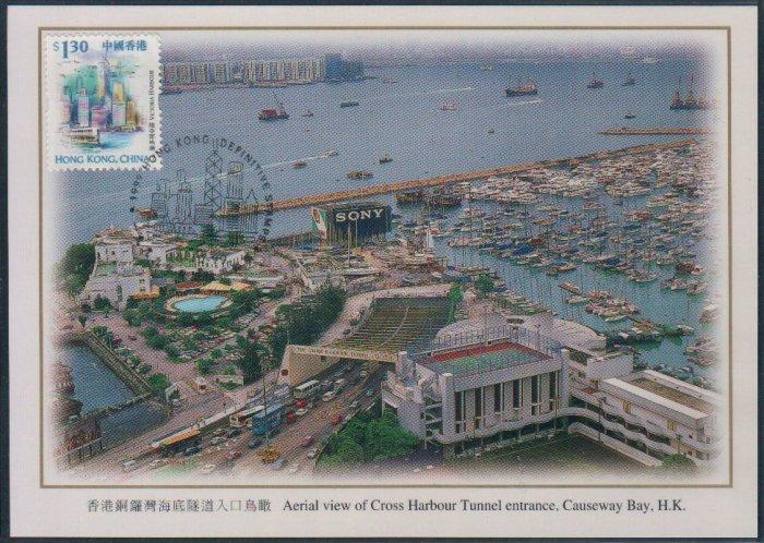 Hong Kong Postcard : Cross Harbour Tunnel