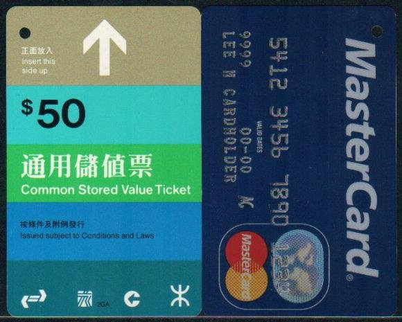 Hong Kong KCR Train Ticket : MasterCard / Master Card