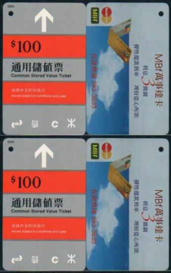 Hong Kong MTR Train Ticket : MasterCard / Master Card x 2 Pieces