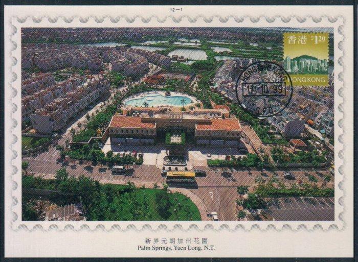Hong Kong Postcard : Palm Springs, Yuen Long