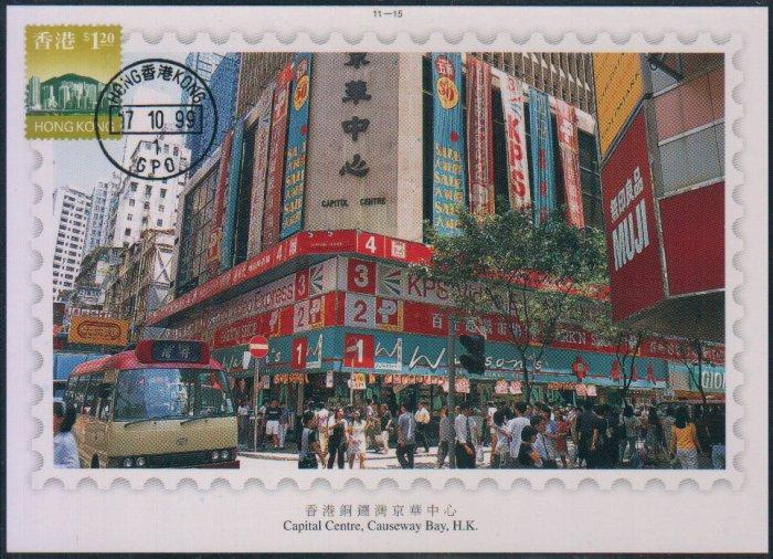 Hong Kong Postcard : Capital Centre, Causeway Bay