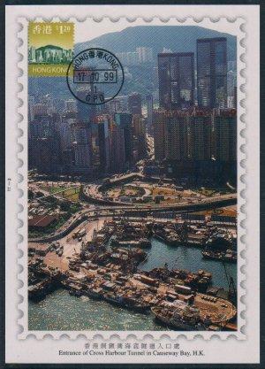 Hong Kong Postcard : Cross Harbour Tunnel Entrance, Causeway Bay