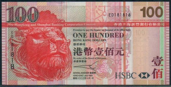 UNC Hong Kong HSBC 2003 HK$100 Banknote : ED 181818