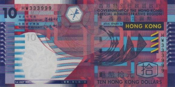 UNC Hong Kong Government 2002 HK$10 Banknote : HW 333999