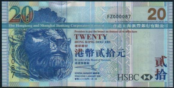 UNC Hong Kong HSBC 2005 HK$20 Banknote : FZ 000087