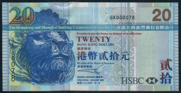 UNC Hong Kong HSBC 2005 HK$20 Banknote : GK 000078