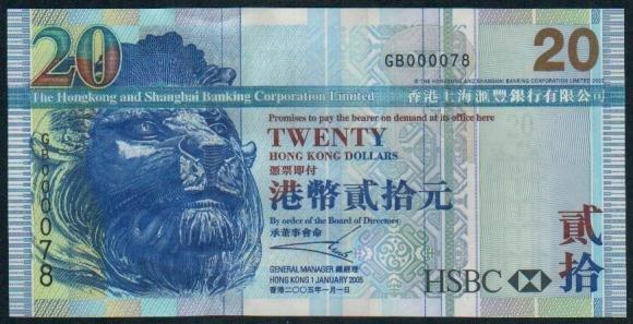 UNC Hong Kong HSBC 2005 HK$20 Banknote : GB 000078
