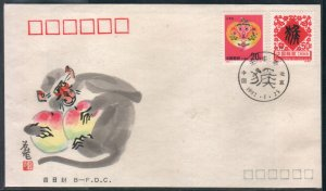China FDC / First Day Cover : Year of the Monkey 1992 Xuan-Paper FDC