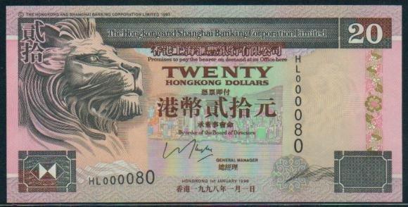 UNC Hong Kong HSBC 1998 HK$20 Banknote : HL 000080