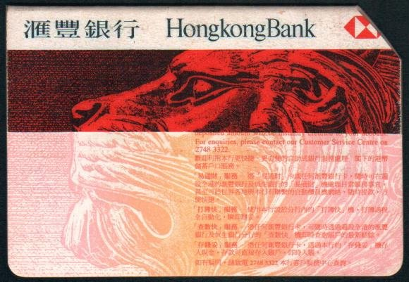 Bank Collectibles : Hong Kong HSBC Saving Passbook