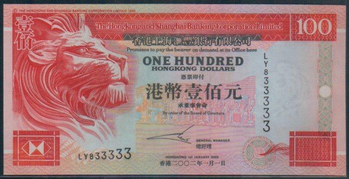 UNC Hong Kong HSBC 2002 HK$100 Banknote : LY 833333