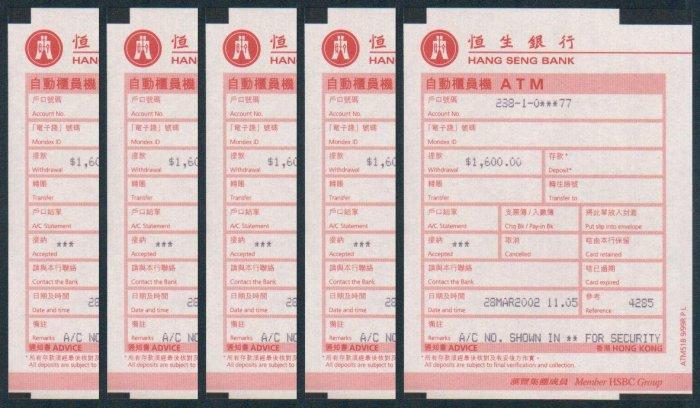 Hong Kong Hang Seng Bank ATM Advice x 5 Pieces