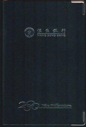 Bank Collectibles : Hong Kong Hang Seng Bank Pocket Diary 2000
