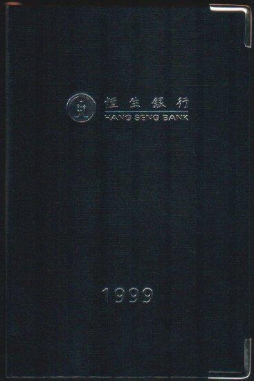 Bank Collectibles : Hong Kong Hang Seng Bank Pocket Diary 1999