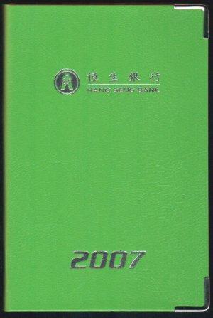 Bank Collectibles : Hong Kong Hang Seng Bank Pocket Diary 2007